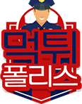 먹튀폴리스 NO.1 고객만족도 1등 랜딩커뮤니티 안전놀이터 추천 로고